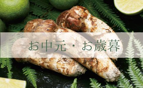 株式会社ラ・スターお中元
